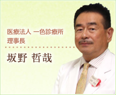 医療法人 一色診療所 理事長:板野哲哉